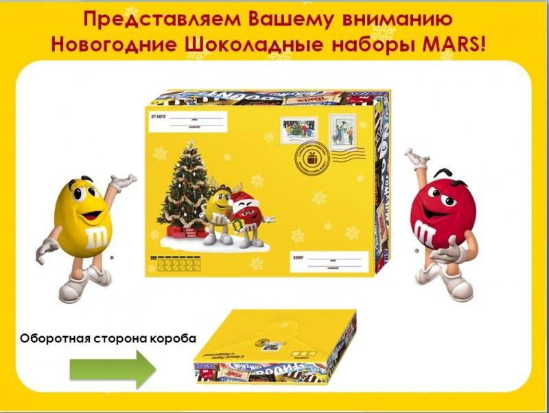 Mars набор подарочный праздничная посылка
